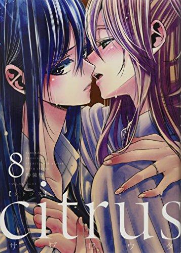 citrus (8) 特装版 (百合姫コミックス)