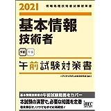 2021 基本情報技術者 午前試験対策書 (試験対策書シリーズ)