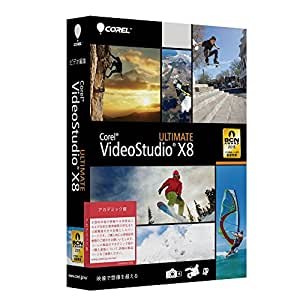 Corel VideoStudio Ultimate X8 アカデミック版