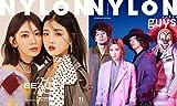 NYLON JAPAN(ナイロン ジャパン) 2019年 11月号 [雑誌]  (表紙:IZ*ONE<チャン・ウォニョン&宮脇咲良> / guys表紙:End of the World)