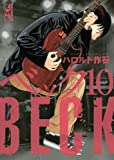 BECK(10) (講談社漫画文庫)