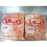 冷蔵 国産とりむね肉 2kg×2パック【注意】画像のパッケージが届くとは限りません チルド 国産 鶏むね ムネ肉