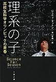 理系の子 高校生科学オリンピックの青春 (文春文庫 S 15-1) 画像
