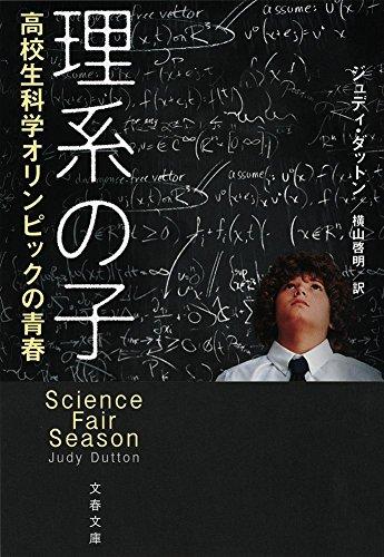 理系の子 高校生科学オリンピックの青春 (文春文庫 S 15-1)