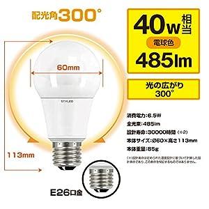 スタイルド LED電球 口金直径26mm 【4個セット】 一般電球 全方向タイプ 6.5W 485lm (電球色相当・電球40W相当) LLDAL7P4