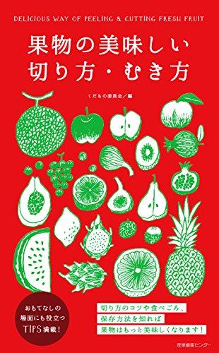 果物の美味しい切り方・むき方の詳細を見る
