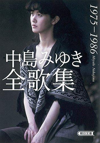 中島みゆき全歌集1975-1986 (朝日文庫)