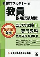 教員採用試験対策ステップアップ問題集 8 専門教科中学・高校保健体育 2019年度版 オープンセサミシリーズ (東京アカデミー編)