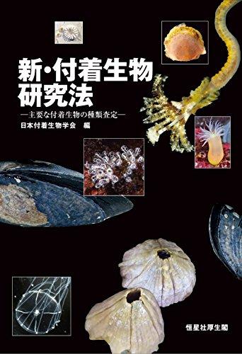 新・付着生物研究法: 主要な付着生物の種類査定