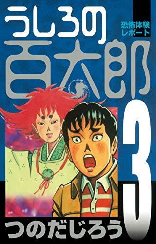 うしろの百太郎(3) (週刊少年マガジンコミックス)