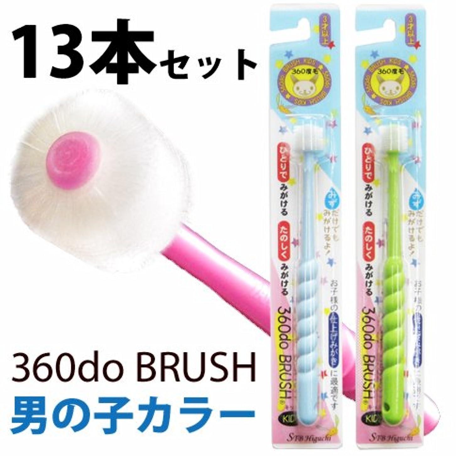 フリースビジター略語360do BRUSH 360度歯ブラシ キッズ 男の子用 13本セット