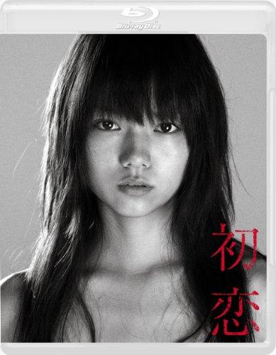 初恋 [Blu-ray]の詳細を見る
