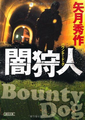 闇狩人 バウンティ・ドッグ (朝日文庫)の詳細を見る