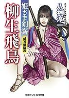 姫さま剣客柳生飛鳥―斬刃新陰流 (コスミック・時代文庫)
