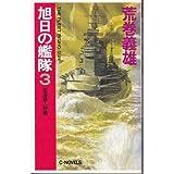 旭日の艦隊〈3〉北海突入作戦 (C・NOVELS)