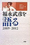 福永武彦を語る〈2009‐2012〉 画像