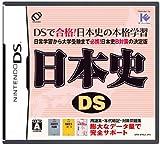 「日本史DS」の画像