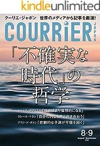 COURRiER Japon (クーリエジャポン)[電子書籍パッケージ版] 2020年 8・9月合併号 [雑誌]