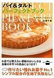 サクサク!パリパリ! パイ&タルト パーフェクトブック (講談社のお料理BOOK) 画像