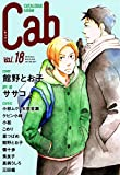 Cab VOL.18 (MARBLE COMICS)