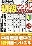 段位認定初級ナンプレ252題 2019年 08 月号 [雑誌]
