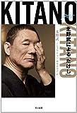Kitano par Kitano: 北野武による「たけし」 (ハヤカワ・ノンフィクション文庫) 画像