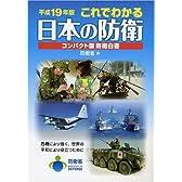 これでわかる日本の防衛〈平成19年版〉―コンパクト版防衛白書
