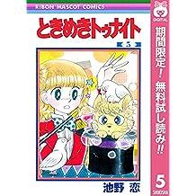ときめきトゥナイト【期間限定無料】 5 (りぼんマスコットコミックスDIGITAL)
