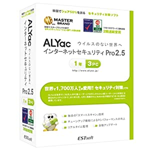 デネット ALYac Internet Security Pro2.5(1年/3PC)