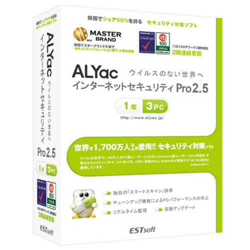 ALYac Internet Security Pro2.5(1年/3PC) / デネット