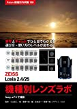 Foton機種別作例集188 実写とチャートでひと目でわかる! 選び方・使い方のレベルが変わる! ZEISS Loxia 2.4/25 機種別レンズラボ: SONY α7 II で撮影