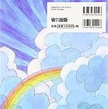 虹の橋 画像