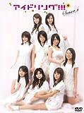 アイドリング!!! Season4 DVD BOX