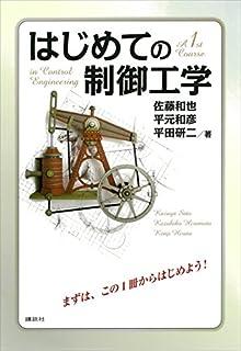 はじめての制御工学 (KS理工学専門書)