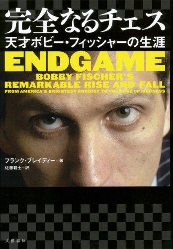 完全なるチェス 天才ボビー・フィッシャーの生涯の詳細を見る