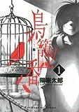 鳥籠ノ番 / 陽 東太郎 のシリーズ情報を見る