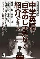 中学英語で「日本のしきたり」が紹介できる (YELL books 中学英語で紹介する 11)