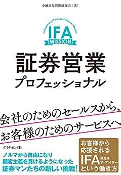 [金融証券問題研究会]の証券営業プロフェッショナル―――会社のためのセールスから、お客様のためのサービスへ