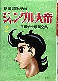 長編冒険漫画ジャングル大帝 [195859・復刻版] 2 (手塚治虫漫画全集)