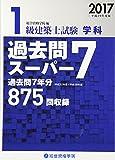 1級建築士試験学科 過去問スーパー7〈2017(平成29年度版)〉