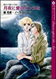 月夜に愛のダンスを (マイロマンスコミックス 3 魔女の暮らす島シリーズ 1)