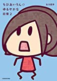 【Amazon.co.jp限定】ちびあいりんのゆるやかな日常 2  描き下ろし特典付き