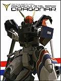 マスターファイル メタルアーマー・ドラグナー (マスターファイルシリーズ)