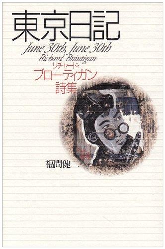 東京日記―リチャード・ブローティガン詩集の詳細を見る