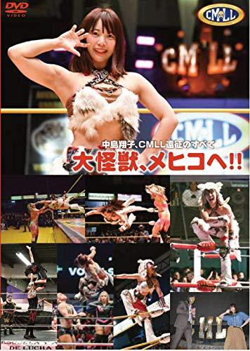 中島翔子、CMLL遠征のすべて 大怪獣、メヒコへ! [DVD]