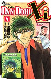 DAN DOH!!Xi(4) (少年サンデーコミックス)