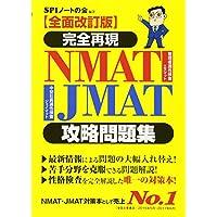 【全面改訂版】完全再現 NMAT・JMAT攻略問題集