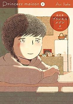 [池辺葵]のプリンセスメゾン(5) (ビッグコミックス)