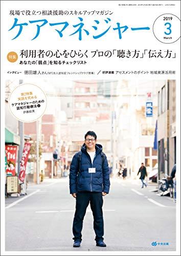 ケアマネジャー 2019年3月号 [雑誌]