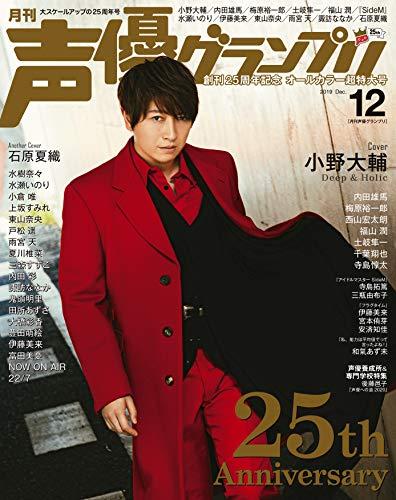 声優グランプリ 2019年 12 月号 [雑誌]